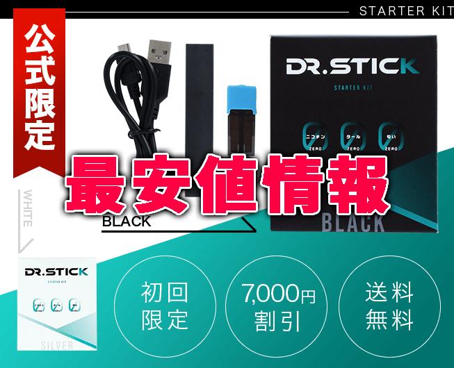 ドクタースティック(DR.STICK)の値段と最安値で売ってる店の情報を解説