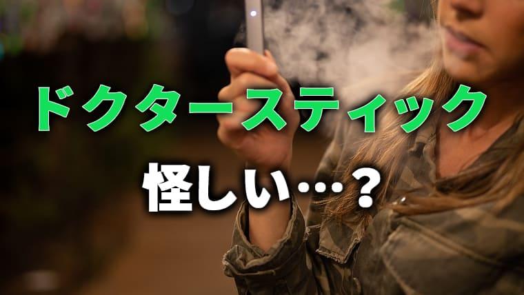 ドクタースティックっていう電子タバコ怪しいけど大丈夫なの?